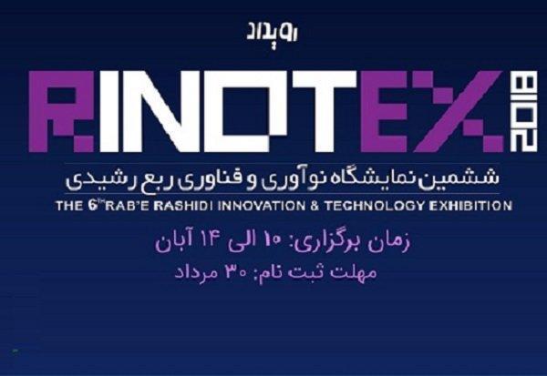 نمایشگاه تخصصی نوآوری و فناوری های نرم و هویت ساز برگزار می گردد