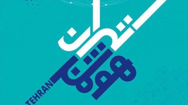 شروع سلسله رویداد های تهران هوشمند، تهران نوآور