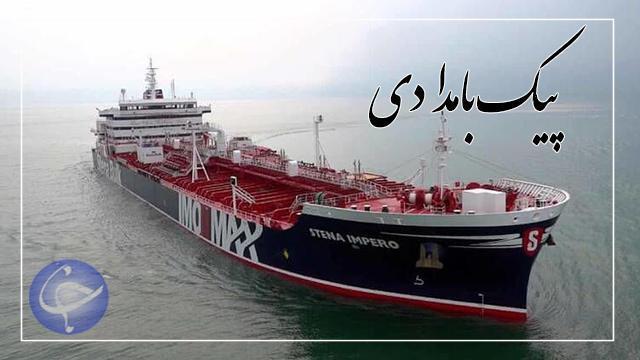 نفتکش حادثه آفرین انگلیسی در توقیف ایران