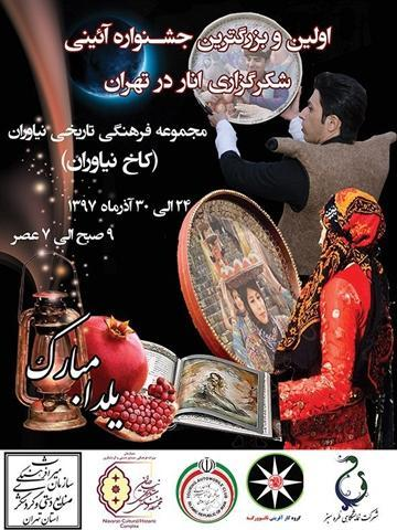جشنواره آیینی انار روز سه شنبه در مجموعه نیاوران اجرا نمی شود