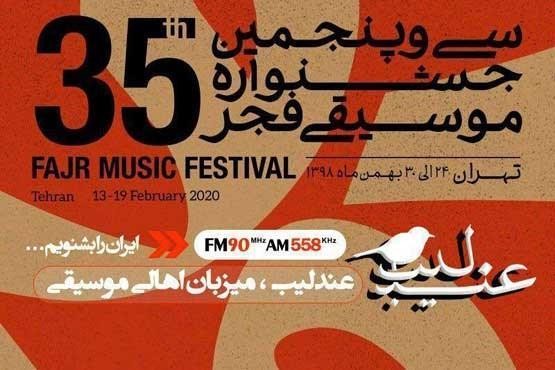 رویدادهای جشنواره موسیقی فجر را از عندلیب بشنوید