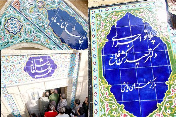 فراخوان تئاتر مهر و ماه منتشر شد